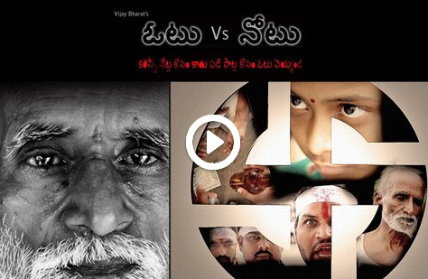 VOTU vs NOTU Telugu Short Film