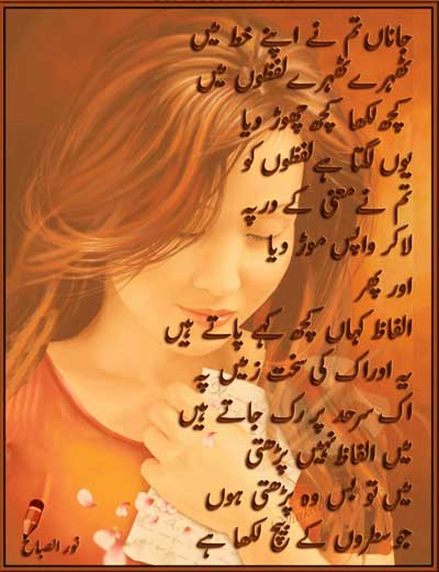 Urdu Shairy | Urdu Ghazals | Famous Poets | Love Poetry: Designed Urdu ...