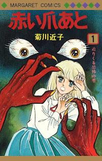 [菊川近子] 赤い爪あと 第01-02巻