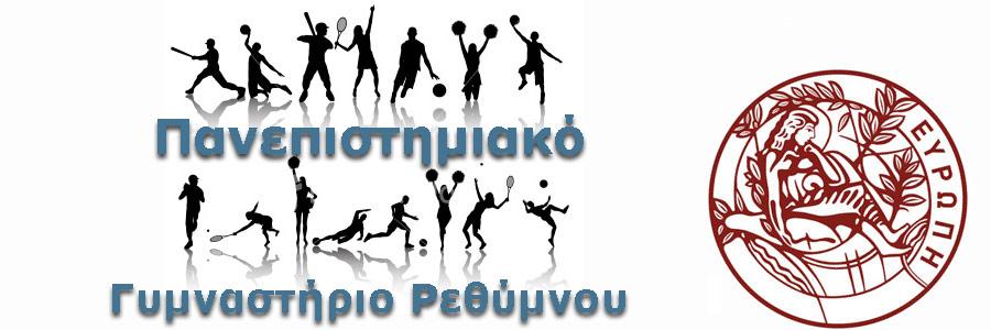 Εσωτερικά Πρωταθλήματα  - Πανεπιστημιακού Γυμναστηρίου Ρεθύμνου
