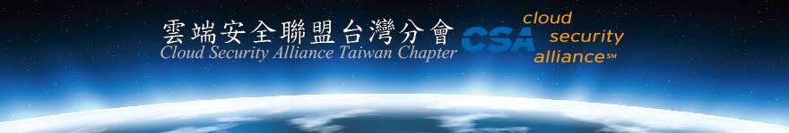 雲端安全聯盟台灣分會