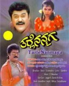 Tarle Nan Maga (1992 - movie_langauge) - Jaggesh, Bank Janardhan, Roopini, Anjali