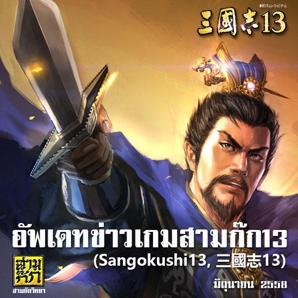อัพเดทข่าวเกมสามก๊ก13 (Sangokushi13, 三國志13) มิ.ย.58