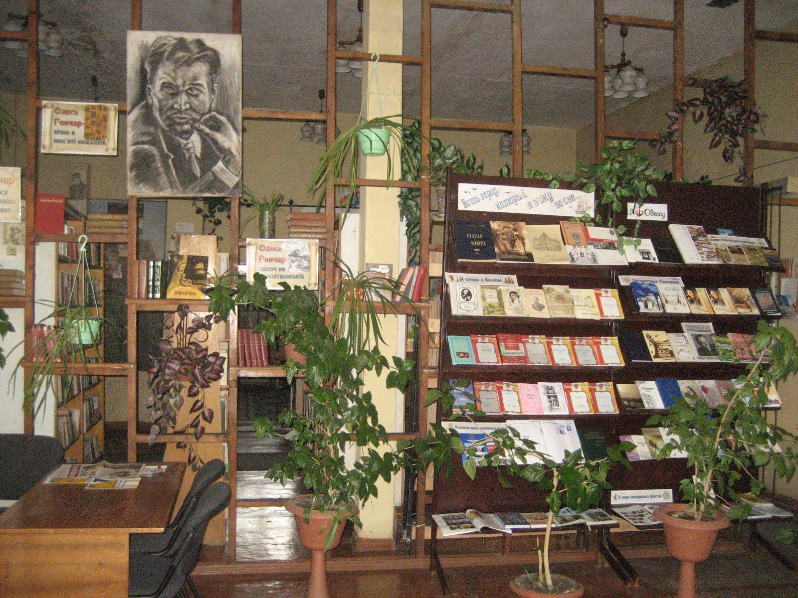 Библиотека №47 имени О.Гончара