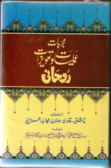 Free Ebooks Online - Urdu Books PDF Download Urdu Novels