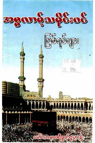 Islamic Stories F.jpg