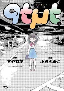 [さやわか×ふみふみこ] qtμt キューティーミューティー 第01巻