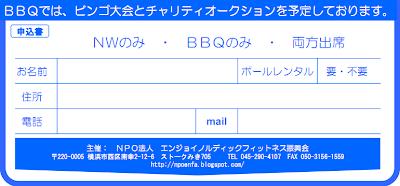 2011年8月23日(火)に、横浜みなとみらいノルディックウォーキングと納涼BBQ(バーベキュー)のイベントが開催されます。