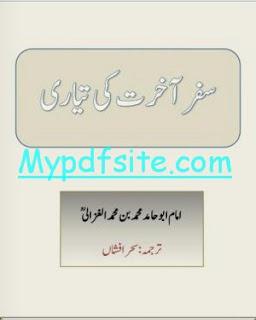 Safar e Aakhirat Ki Tayyari by Imam Ghazali