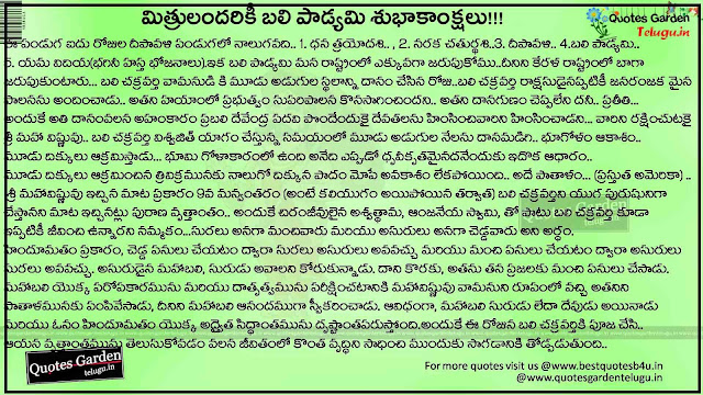 Bali Padyami Greetings information in telugu