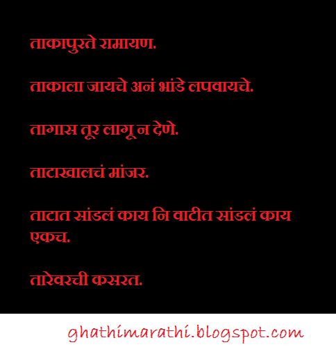 marathi mhani starting from ta4