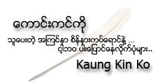 ေကာင္းကင္ကို - Kaung Kin Ko