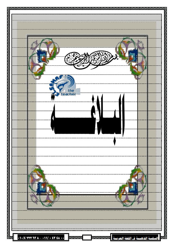 """لغة عربية: بالصور شرح بلاغة """"2"""" ثانوي وتدريباتها ترم اول لـ 2016 - صفحة 2 %D8%A8%D9%84%D8%A7%D8%BA%D8%A9+2013_001"""