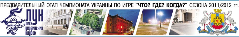 ПЭЧУЧГК-2011