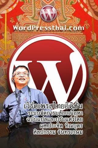 http://wordpressthai.com/