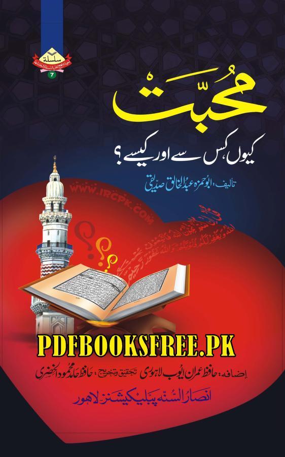 Mohabbat Kyun Kis Se Aur Kaise Book Cover