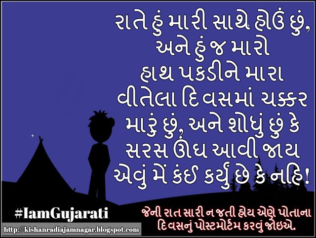 Gujarati Suvichar On Night