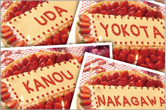 それぞれの名前が反映されたバースディケーキの写真
