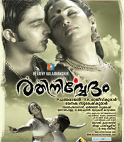 Rathinirvedam 2011 Online Malayalam Movies
