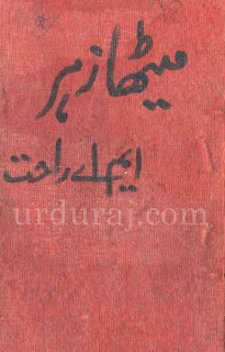 Meetha Zehar Shahenshah Series Part 1 By MA Rahat
