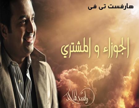 Rashed Almajid - Eljowza W Elmoshtri