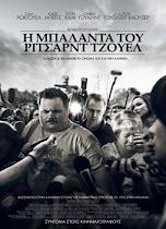 Σινεμά:Η μπαλάντα του Ρίτσαρντ Τζούελ (Σκηνοθεσία: Κλιντ Ίστγουντ)