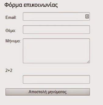 Φόρμα Επικοινωνίας joomla