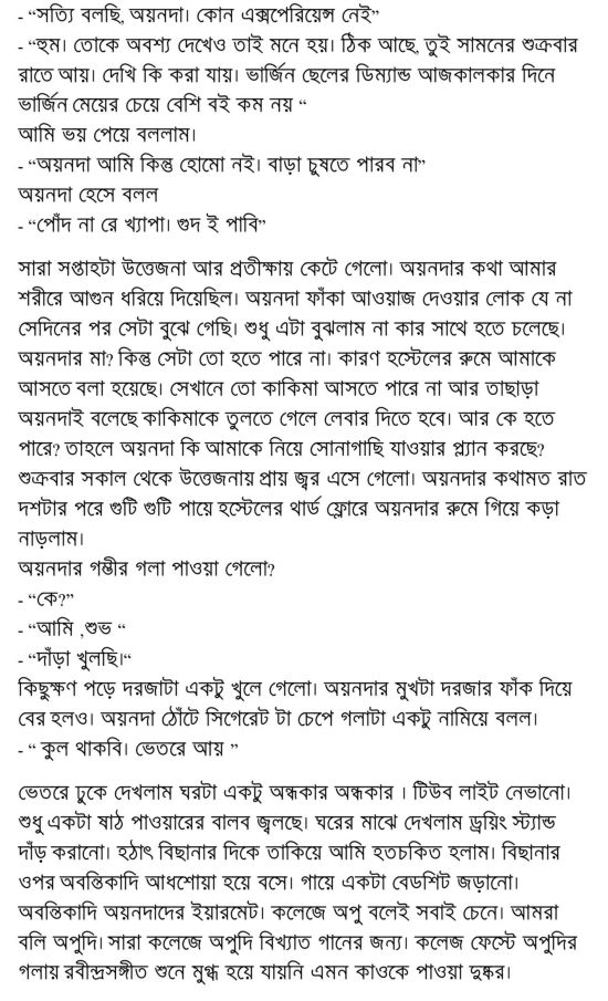 ... ১ the artist new bangla choti 2012 golpo story