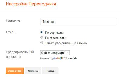Настройка гаджета переводчик