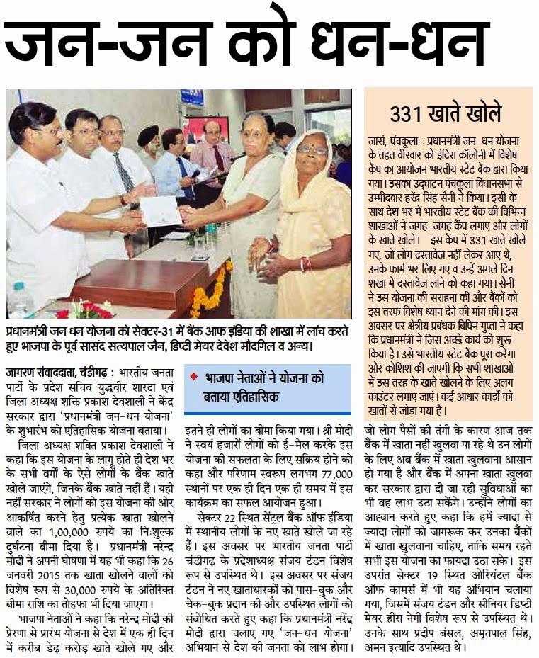 जन-धन को धन-धन | प्रधानमंत्री जन-धन योजना को सेक्टर 31 में बैंक ऑफ इंडिया की शाखा में लांच करते हुए भाजपा के पूर्व सांसद सत्य पाल जैन, डिप्टी मेयर देवेश मौदगिल व अन्य