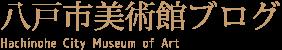 八戸市美術館ブログ