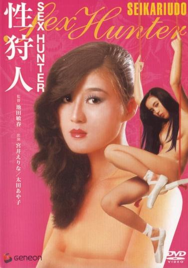 [Japan] Sex Hunter (1980) DVDRip 700MB 18+ Hnmovies