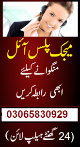 Call Now to Order