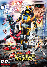 Kamen Rider × Kamen Rider Ghost & Drive: Super Movie War Genesis Sub
