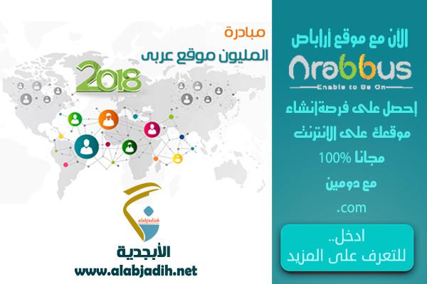 موقع اراباص arabbus | انشئ موقعك على الانترنت مجانا 100% مع دومين com