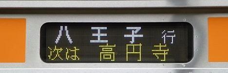 中央線 八王子行き E233系