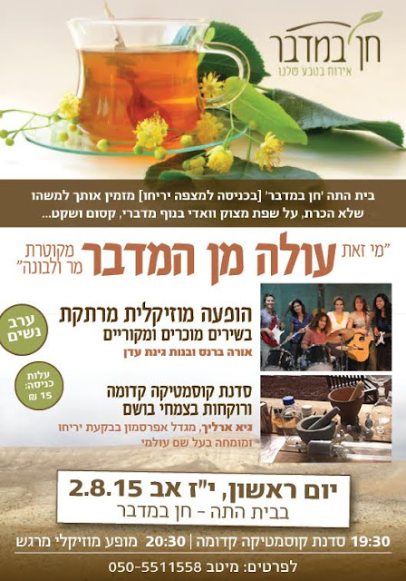 הופעות ירושלים