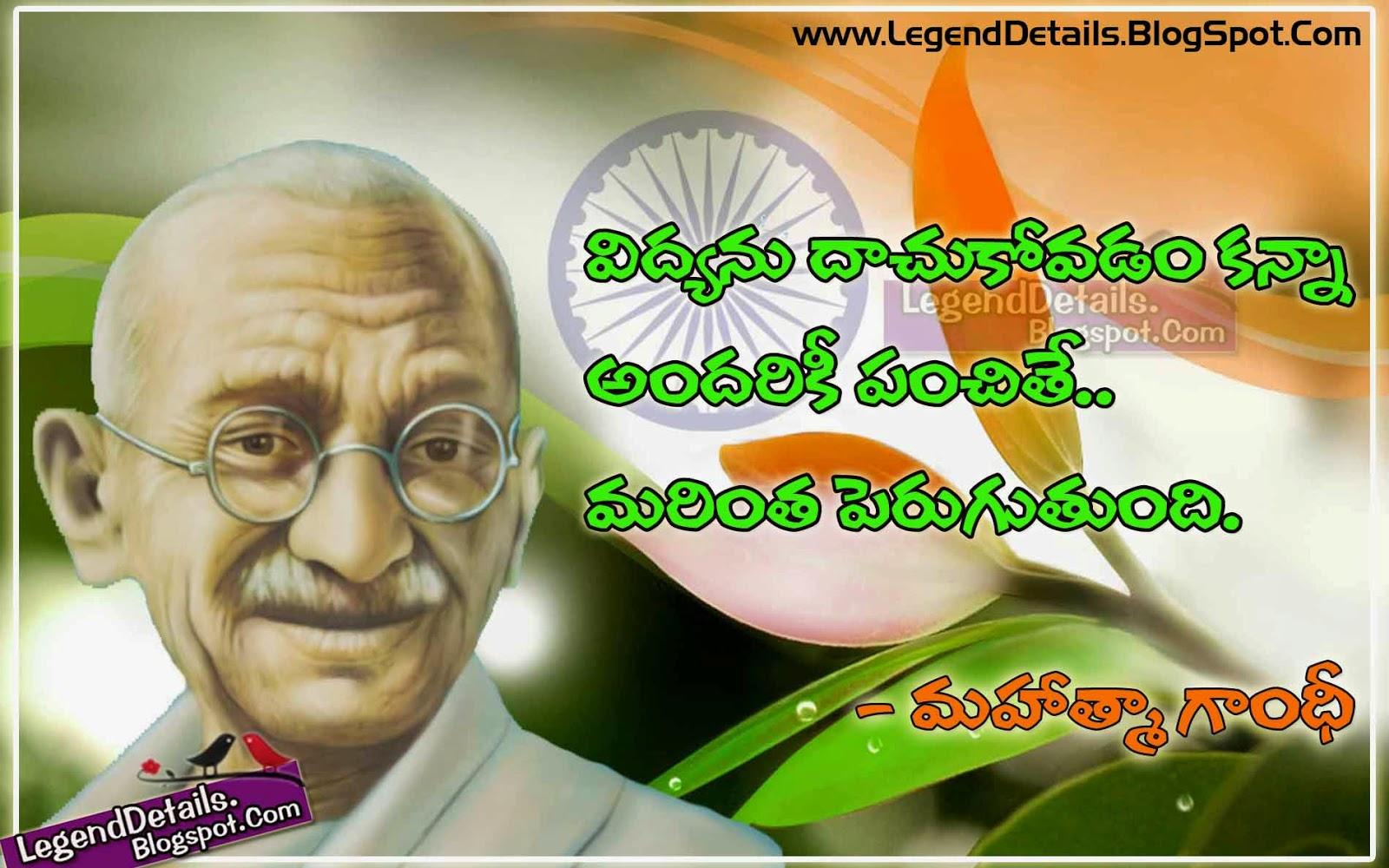 mahatma gandhi education quotes in telugu legendary quotes