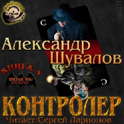 Контролер. Александр Шувалов — Слушать аудиокнигу онлайн