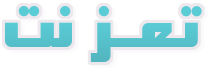 تعز نت | Taiz Net