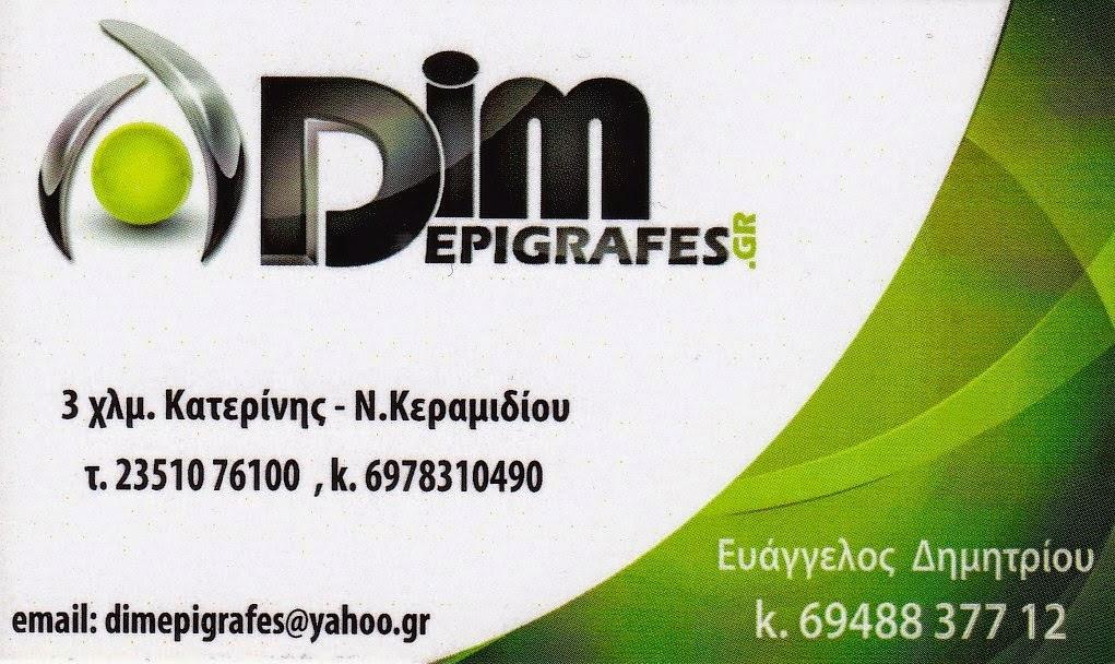 DIM EPIGRAFES