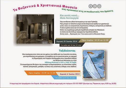 Βυζαντινό Μουσείο: Κυριακάτικες δράσεις