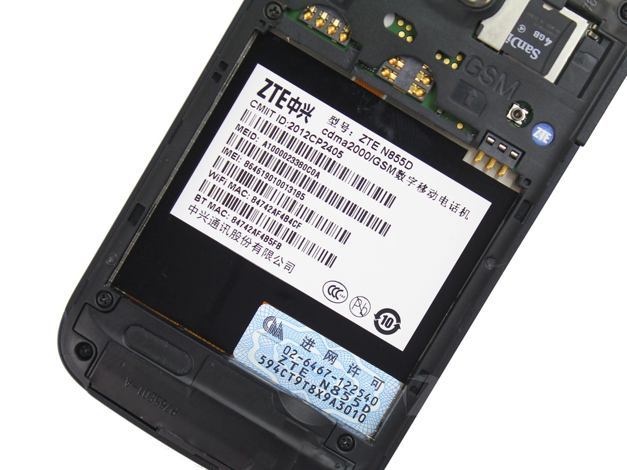 Android Phone Zte N855d Esia Fantasy Rakkipanda Battery For Imo Discovery S88
