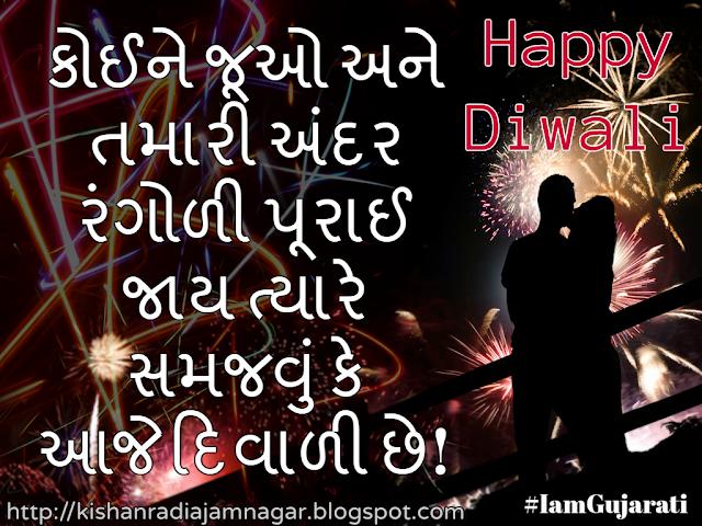 Gujarati Diwali Wishes