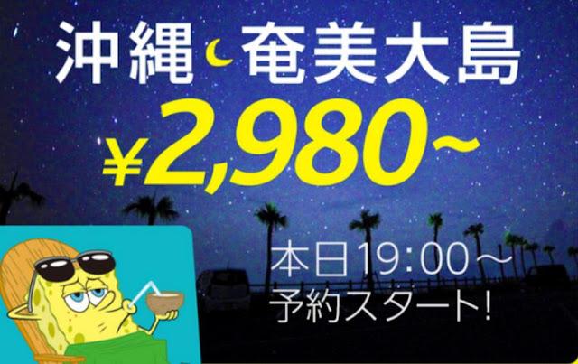 冬季特價!香草航空 內陸航線優惠,東京出發 札幌 、 沖縄 、 奄美大島 單程2,980円起!