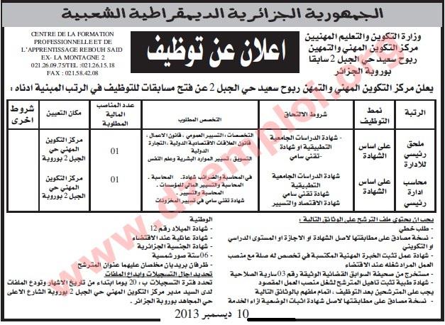 إعلان مسابقة توظيف في مركز التكوين المهني والتمهين ربوح سعيد بوروبة ولاية الجزائر دي Alger.jpg