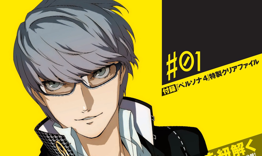 Persona 4 The Animation Yu Narukami