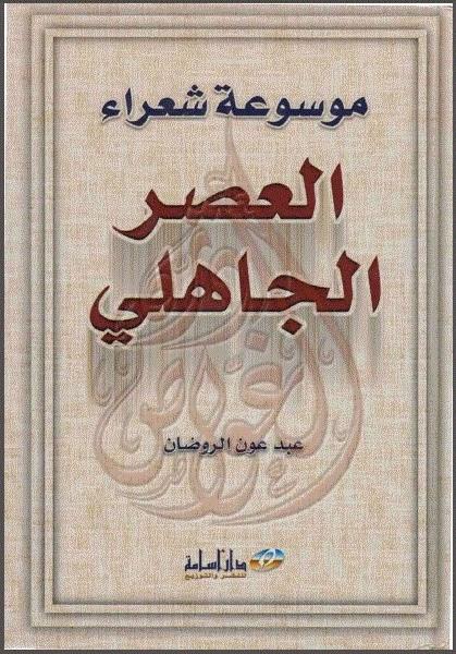 موسوعة شعراء العصر الجاهلي - عبد عون الروضان