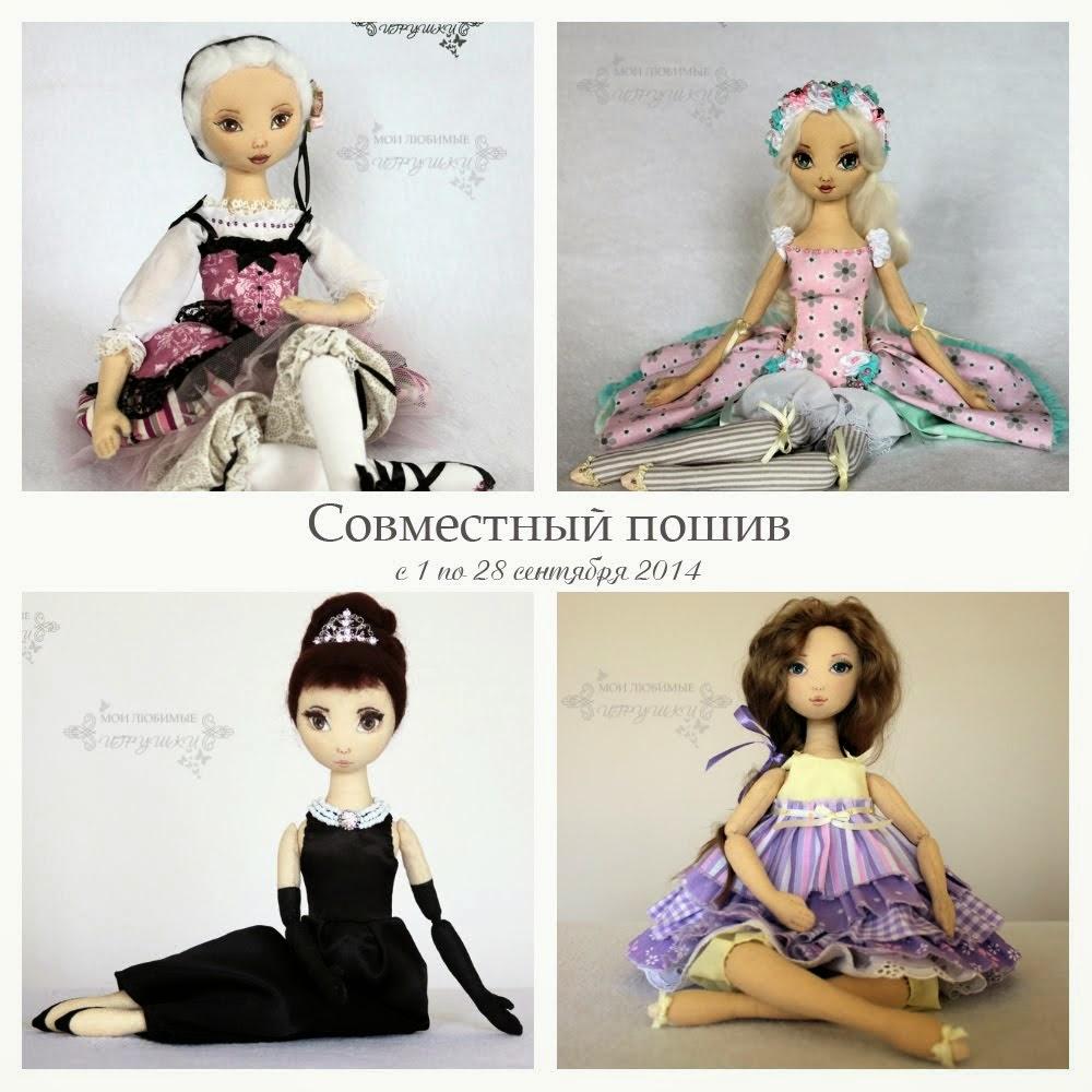 СП Текстильная кукла