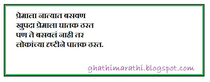 marathi kavita punha me maza22